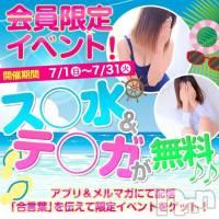 新潟手コキ Shake a・bitch~シェイク ア ビッチ~(シェイクアビッチ)の7月17日お店速報「7月17日 18時15分のお店速報」
