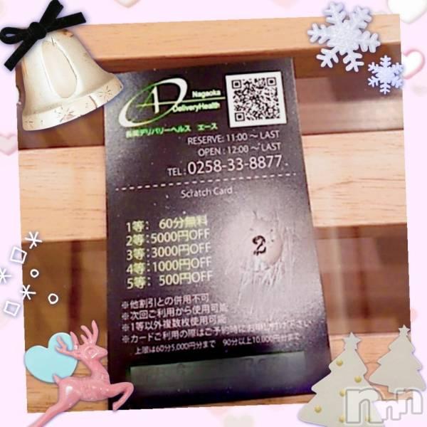 長岡デリヘルA 長岡店(エース ナガオカテン) まや(20)の12月2日写メブログ「2等.+*:゚.✩」
