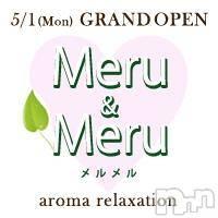 新潟東区リラクゼーションmeru&meru(メルメル)の6月22日お店速報「6月23日」