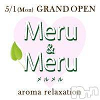 新潟東区リラクゼーションmeru&meru(メルメル)の8月16日お店速報「8月17日」