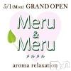 新潟東区リラクゼーション meru&meru(メルメル)の8月15日お店速報「8月16日」