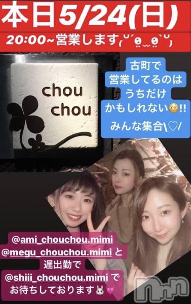 古町ガールズバーchou chou(シュシュ) 亜美の5月24日写メブログ「みんな聞いて〜♡」