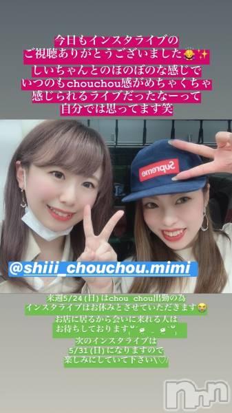 古町ガールズバーchou chou(シュシュ) 亜美の5月17日写メブログ「一緒に♡」