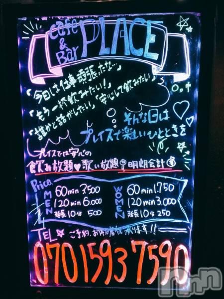 新潟秋葉区ガールズバーCafe&Bar Place(カフェアンドバープレイス) らんの9月15日写メブログ「本日レアキャラいます!」