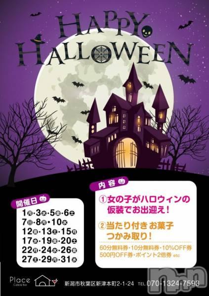 新潟秋葉区ガールズバーCafe&Bar Place(カフェアンドバープレイス) ゆうの10月13日写メブログ「本日もハロウィン(*´˘`*)♥」