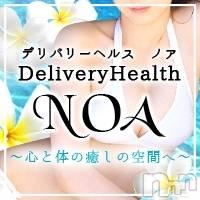 長岡デリヘル 長岡デリバリーヘルスNOA(ノア)の6月18日お店速報「こんばんは、NOAです」