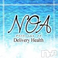 長岡デリヘル 長岡デリバリーヘルスNOA(ノア)の9月15日お店速報「家族サービスもいいけど自分のムスコにもサービス」