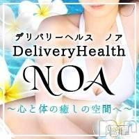 長岡デリヘル 長岡デリバリーヘルスNOA(ノア)の11月7日お店速報「新人入店!」