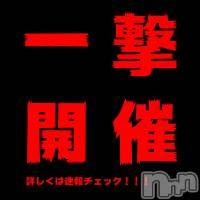 長岡デリヘル 長岡デリバリーヘルスNOA(ノア)の11月20日お店速報「本日一撃!!!」