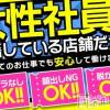 長岡手コキ専門店長岡ハンズ 業界未経験なら手コキ店からのデビューがオススメ