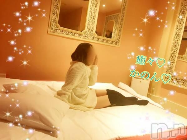 新潟エステ派遣癒々(ユユ) かのん(28)の1月15日写メブログ「今日から1週間★」