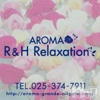 新潟・新発田全域リラクゼーションAROMA R&H Relaxation(アロマ アール&エイチ リラクゼーション) の2018年4月23日写メブログ「4月24日」