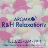 新潟・新発田全域リラクゼーション AROMA R&H Relaxation(アロマ アール&エイチ リラクゼーション)の4月23日お店速報「4月24日」