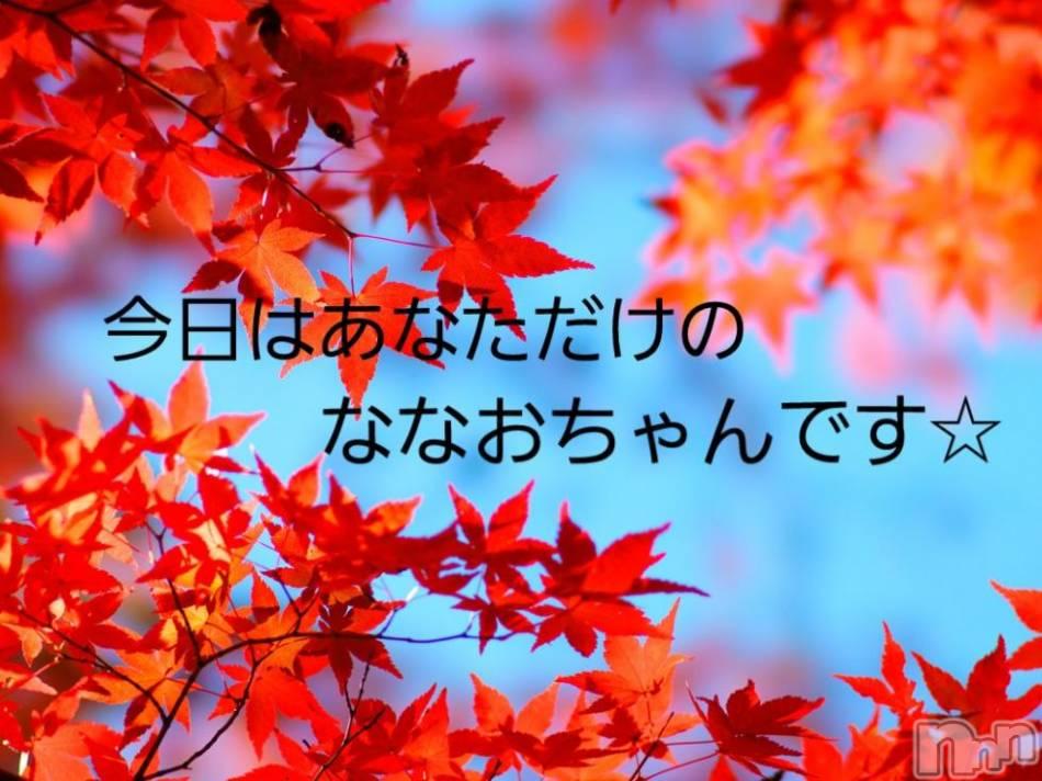 長岡デリヘル(ニイガタカイインセイコウキュウデリヘルオモテナシ)の2017年10月5日お店速報「☆M様ご予約ありがとうございます☆」