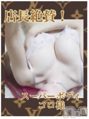 ココ☆様(28) 身長160cm、スリーサイズB84(F).W56.H83。新潟メンズエステ 新潟風俗出張アロママッサージ在籍。