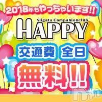 新潟・新発田全域コンパニオンクラブ新潟コンパニオンクラブ HAPPY(ニイガタコンパニオンクラブ ハッピー)の8月16日お店速報「お電話お待ちしております♪」