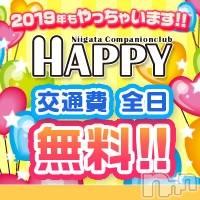 新潟・新発田全域コンパニオンクラブ(ニイガタコンパニオンクラブ ハッピー)のお店速報「接客に自信あり♡」