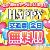 新潟・新発田全域コンパニオンクラブ(ニイガタコンパニオンクラブ ハッピー)のお店速報「交通費無料です♡」