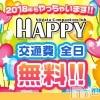 新潟・新発田全域コンパニオンクラブ 新潟コンパニオンクラブ HAPPY(ニイガタコンパニオンクラブ ハッピー)の8月18日お店速報「コンパを呼ぶならHAPPYで決まり♪」