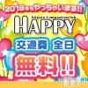 新潟・新発田全域コンパニオンクラブ 新潟コンパニオンクラブ HAPPY(ニイガタコンパニオンクラブ ハッピー)の1月20日お店速報「新年会もHAPPYにお任せ♪♪」