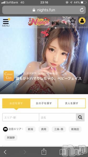 新発田キャバクラporta(ポルタ) りおなの1月19日写メブログ「照れるぅ、、♡」