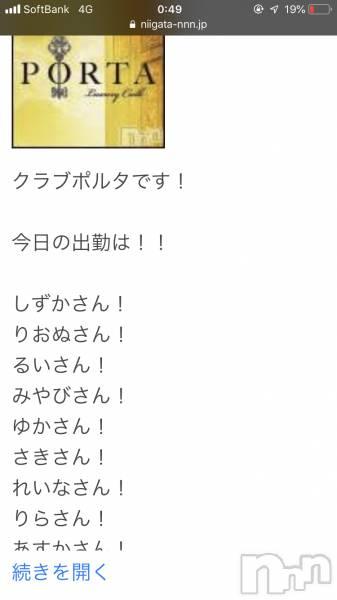 新発田キャバクラporta(ポルタ) りおなの3月28日写メブログ「あ!!!!!」
