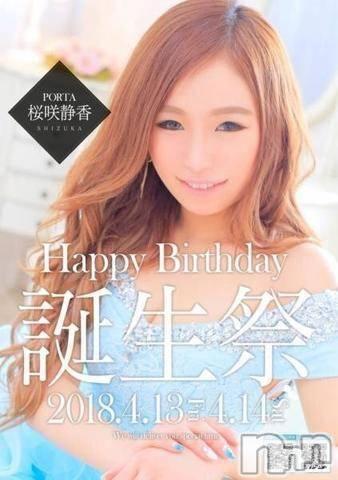 新発田キャバクラporta(ポルタ) の2018年7月12日写メブログ「ぱんぱかぱーーん」