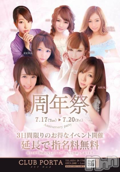 新発田キャバクラporta(ポルタ) 桜咲 静華の7月17日写メブログ「周年祭はじまるよー♡」