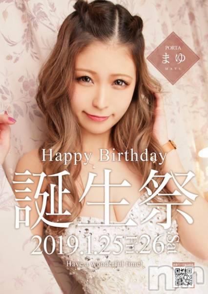 新発田キャバクラporta(ポルタ) 桜咲 静華の1月25日写メブログ「まゆたん!!!」
