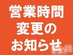 古町キャバクラ(クラブリリィ)のお店速報「4月21日(水)〜5月9日(日)の営業時間変更のお知らせ」