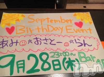 長野ガールズバーCAFE & BAR ハピネス(カフェ アンド バー ハピネス) らん(22)の9月16日写メブログ「❥大事なお知らせっ❥」