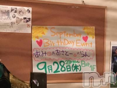 長野ガールズバーCAFE & BAR ハピネス(カフェ アンド バー ハピネス) らん(22)の9月27日写メブログ「✩変更✩」