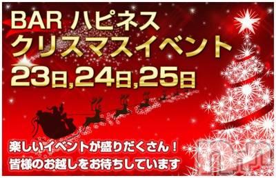 長野ガールズバーCAFE & BAR ハピネス(カフェ アンド バー ハピネス) らん(22)の12月23日写メブログ「Xmasイベントやります☆」
