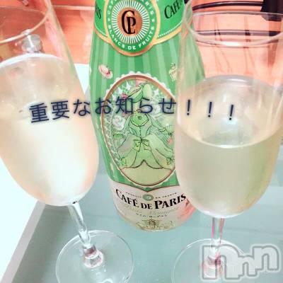長野ガールズバーCAFE & BAR ハピネス(カフェ アンド バー ハピネス) らん(22)の2月8日写メブログ「本日は、、、」