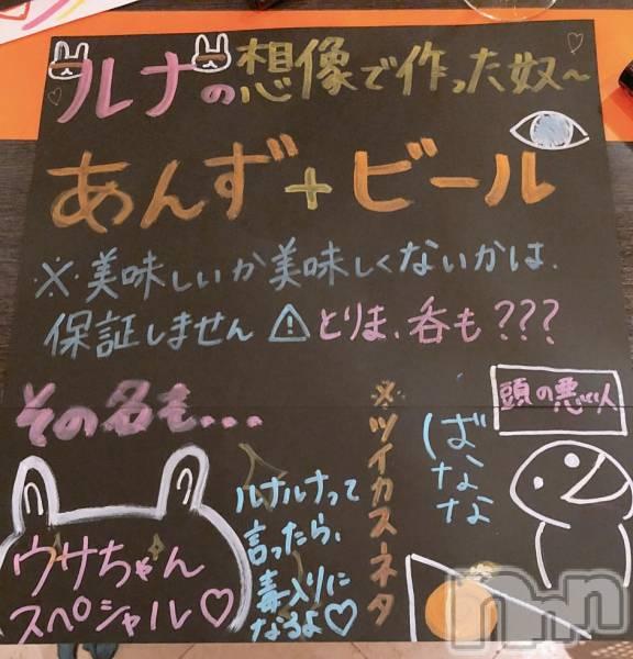長野ガールズバーCAFE & BAR ハピネス(カフェ アンド バー ハピネス) るなの4月26日写メブログ「オリカク…?(ではない)」