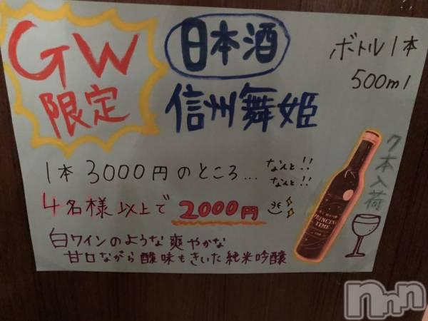 長野ガールズバーCAFE & BAR ハピネス(カフェ アンド バー ハピネス) の2018年5月2日写メブログ「宣伝かよってwww」