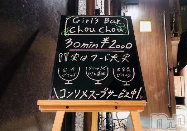 古町ガールズバーchou chou(シュシュ) なつきの11月10日写メブログ「限定!」