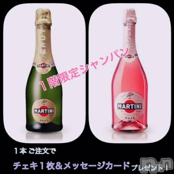 長野ガールズバーCAFE & BAR ハピネス(カフェ アンド バー ハピネス) あやの12月11日写メブログ「私服イベント始まりました( ⸝⸝・໐・⸝⸝ )」