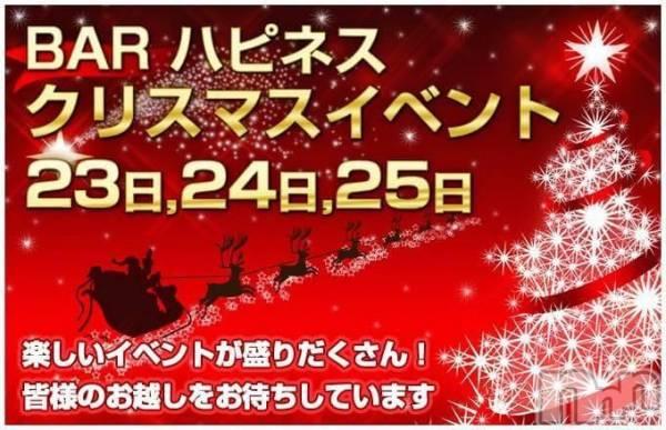 長野ガールズバーCAFE & BAR ハピネス(カフェ アンド バー ハピネス) あやの12月22日写メブログ「明日から!!!」