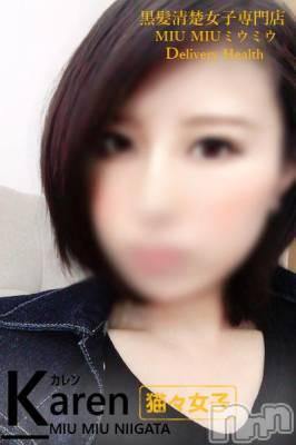 華恋・かれん(26) 身長158cm、スリーサイズB86(C).W59.H84。新潟デリヘルMIU MIU(ミウミウ)在籍。