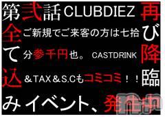 古町キャバクラClub Diez(クラブディエス)の12月3日お店速報「再来!!」