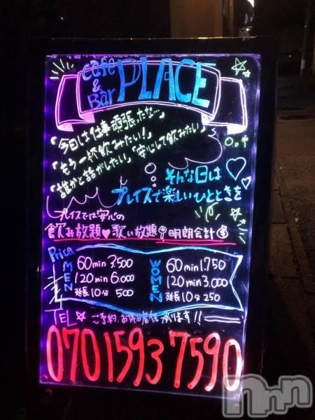 新潟秋葉区ガールズバーCafe&Bar Place(カフェアンドバープレイス) らんの9月9日写メブログ「寒いですよん」