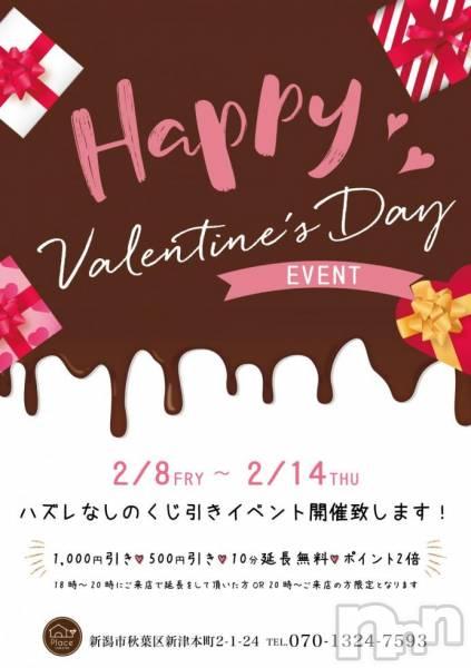 新潟秋葉区ガールズバーCafe&Bar Place(カフェアンドバープレイス) かんなの2月8日写メブログ「イベント速報❤︎」