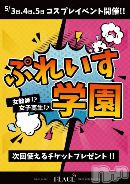 新潟秋葉区ガールズバーCafe&Bar Place(カフェアンドバープレイス) やよいの5月2日写メブログ「明日からっ!!」