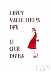 古町クラブ・ラウンジclub DIANA(クラブディアナ)の2月2日お店速報「2月といえば、、、」