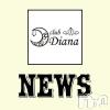 古町クラブ・ラウンジ club DIANA(クラブディアナ)の4月23日お店速報「本日より開催!!」