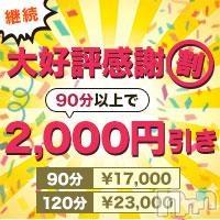 松本デリヘル ECSTASY(エクスタシー)の3月16日お店速報「継続!!大好評感謝''割''」