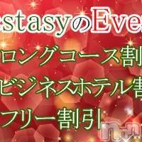 松本デリヘル ECSTASY(エクスタシー)の11月9日お店速報「♪各種割引揃えてます♪」