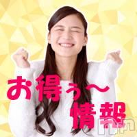 松本デリヘル ECSTASY(エクスタシー)の10月19日お店速報「お得情報」