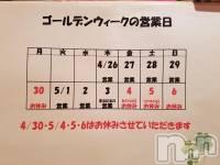 権堂スナックKiara(キアラ) ともみの4月20日写メブログ「大型GW皆さんは?」